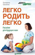 Екатерина Осоченко -Легко родить легко. Пособие для будущих мам