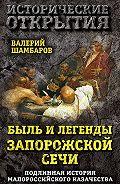 Валерий Шамбаров -Быль и легенды Запорожской Сечи. Подлинная история малороссийского казачества