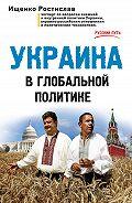 Ростислав Ищенко -Украина в глобальной политике
