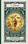 Густав Беньямин Шваб - Мифы и притчи классической древности