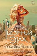 Катарина Макги - Тысячный этаж