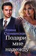Элина Солманская -Подари мне надежду