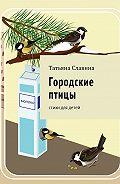 Татьяна Славина -Городские птицы. Cтихи для детей