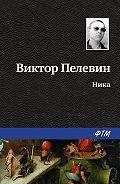 Виктор Пелевин -Ника
