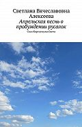 Светлана Алексеева -Апрельская песнь о пробуждении русалок. Сказ Корпускулы Света