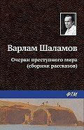 Варлам Шаламов -Очерки преступного мира (сборник)