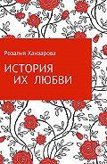 Розалия Ханзарова -История их любви