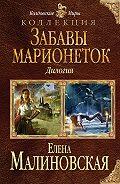 Елена Малиновская - Забавы марионеток (сборник)
