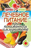 Ирина Зайцева - Лечебное питание при пониженном иммунитете