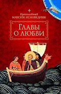 Преподобный Максим Исповедник -Главы о любви