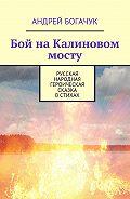 Андрей Богачук -Бой наКалиновом мосту. Русская народная героическая сказка встихах