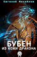Евгений Михайлов -Бубен из кожи дракона