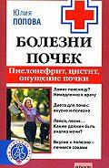 Юлия Попова -Болезни почек. Пиелонефрит, цистит, опущение почки