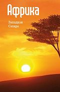 Илья Мельников - Северная Африка: Западная Сахара