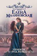 Елена Малиновская -Прыжок под венец
