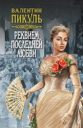 Валентин Пикуль -Реквием последней любви (сборник)