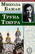 Микола Бажан - Труна Тімура