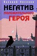 Василий П. Аксенов - Класс Америка