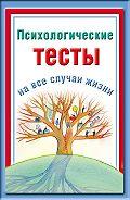 Наталья Ольшевская -Психологические тесты на все случаи жизни
