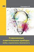 Андрей Кашкаров - Современные осветительные приборы: выбор, подключение, безопасность