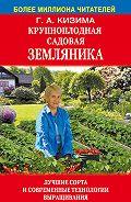 Галина Кизима -Крупноплодная садовая земляника. Лучшие сорта и современные технологии выращивания
