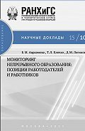 Татьяна Клячко -Мониторинг непрерывного профессионального образования. Позиции работодателей и работников