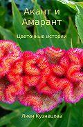 Лиен Кузнецова -Цветочные истории. Акант и Амарант