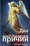 Леонид Зайцев - Два миллиарда причин