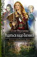 Юлия Фирсанова -Родиться надо богиней