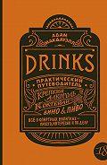 Адам Макдауэлл -Drinks. Практический путеводитель. Крепкий алкоголь. Коктейли. Вино & пиво