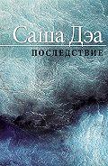 Саша Дэа -Последствие