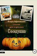 Игорь Афанасьев -Сказки для взрослых