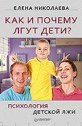 Е. И. Николаева - Как и почему лгут дети? Психология детской лжи