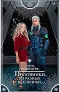 Алёна Викторовна Медведева -Половинки из разных вселенных