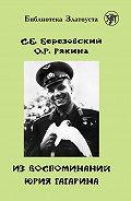 О. Рякина -Из воспоминаний Юрия Гагарина