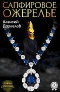 Алексей Даркелов - Сапфировое ожерелье