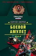 Сергей Зверев - Пепел врага