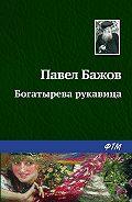 Павел Бажов - Богатырева рукавица