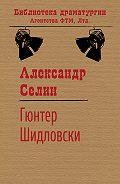 Александр Селин -Гюнтер Шидловски