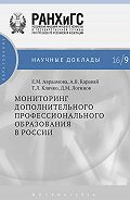 Елена Авраамова - Мониторинг дополнительного профессионального образования в России