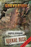 Андрей Левицкий - Оружие Леса