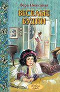 Вера Новицкая -Веселые будни. Дневник гимназистки