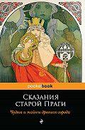 Адольф Вениг -Сказания старой Праги. Чудеса и тайны древнего города