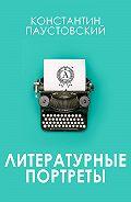 Константин Паустовский -Литературные портреты