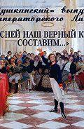 Виктор Меркушев -«Пушкинский» выпуск Императорского Лицея. «Тесней наш верный круг составим…»