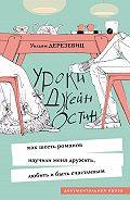 Уильям Дерезевиц -Уроки Джейн Остин. Как шесть романов научили меня дружить, любить и быть счастливым