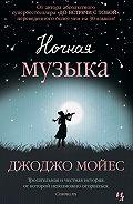 Джоджо Мойес - Ночная музыка