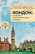 Ольга Афанасьева - Лондон: игра престолов, театральные тайны, маньяки и привидения