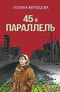 Полина Викторовна Жеребцова -45-я параллель