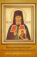 Максим Яковлев - Преподобноисповедник Георгий Даниловский (Лавров)